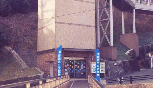 姫路市立水族館は気軽に行けるおススメスポット!食事にはちょっと注意★