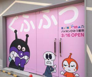 【神戸】バイキンひみつ基地が3月16日オープン!入館料は1800円に値上げ☆