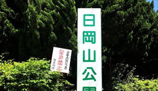 【加古川市】日岡山公園はお花見だけじゃない!遊具やバーベキューも◎