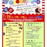 【加古川】ウェルネスパークサマーフェスティバル2018