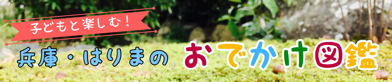 兵庫おでかけ図鑑|播磨・阪神で子供と遊ぶための地域情報ブログ