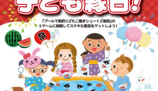 【ニッケレポス】わくわく子ども縁日開催!2018年8月4日(土)5日(日)の2日間