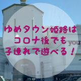 ゆめタウン姫路の屋上が幼児におすすめ!ランチも子連れで行きやすい♡