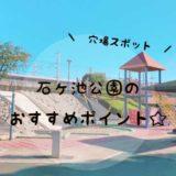 【播磨町】石ヶ池公園は幼児にピッタリの穴場スポット!水遊びも電車も♡